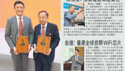 Patrick_Guanghua Award